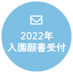 2022年入園願書受付
