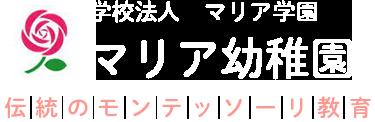 【公式】学校法人 マリア幼稚園